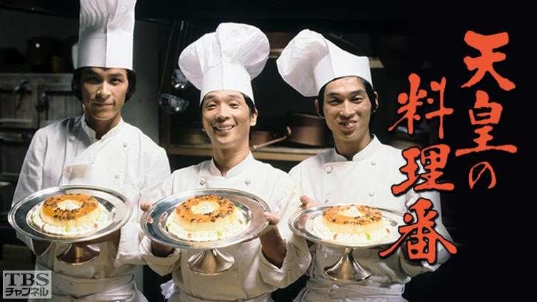 ドラマ「天皇の料理番」見ていた人
