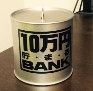 500円玉貯金したことある人!!