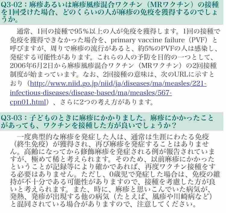 はしかが沖縄で流行中、専門医がGW旅行「キャンセルよりワクチンを」と呼びかけるわけ