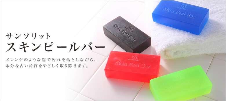 洗顔石鹸のおすすめ