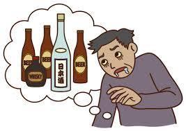 身近にアルコール依存症がいる人