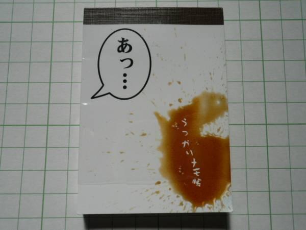 色んなメモ帳を貼るトピ