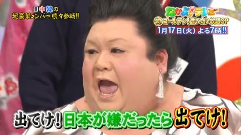 日本を礼讃する番組が嫌いな人〜
