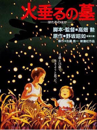 高畑勲監督追悼の『火垂るの墓』視聴率は6.7% 13回目の放送