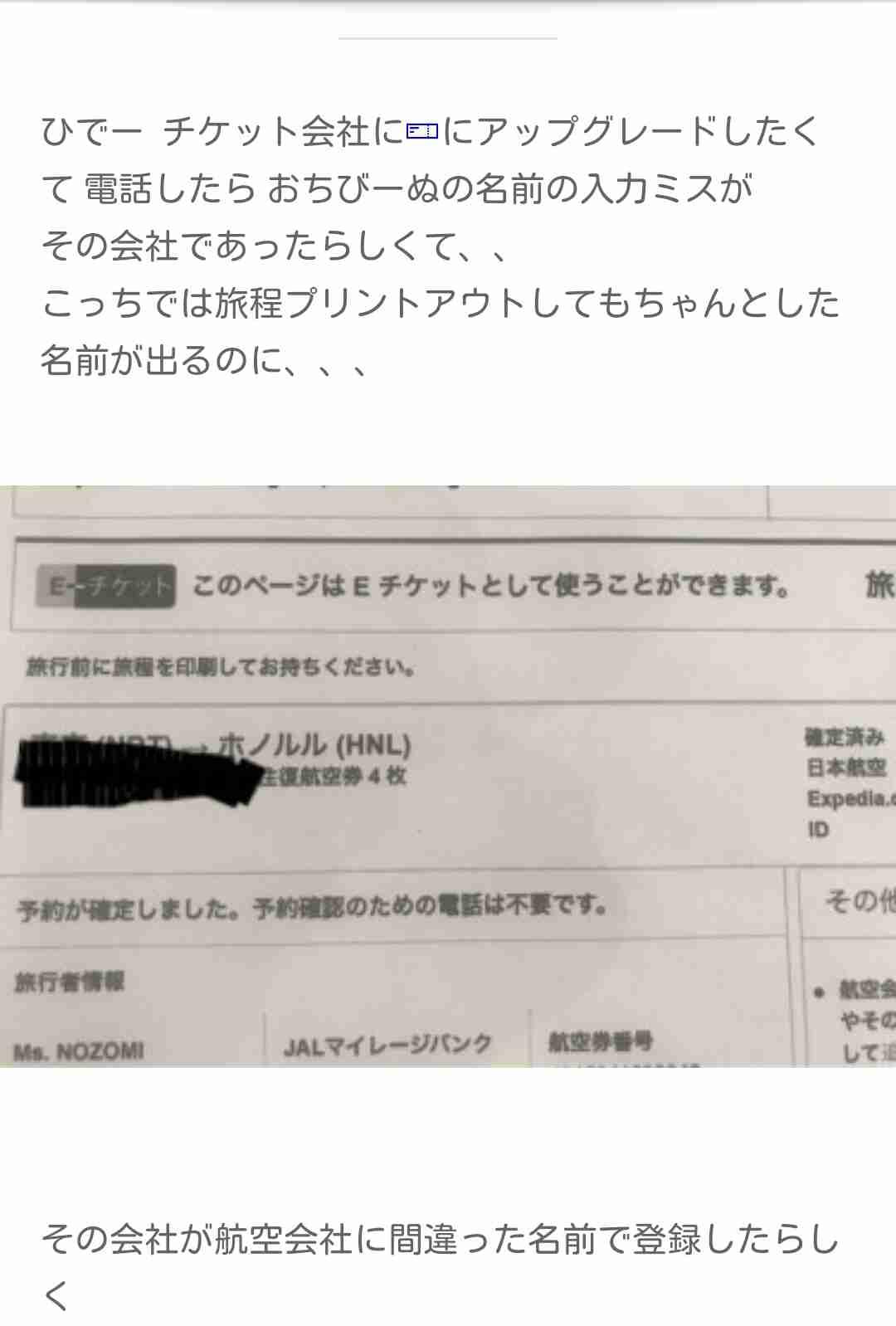 川崎希&アレク、ハワイ旅行で誤予約?代理店のミスとの主張に疑問の声