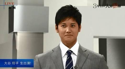 大谷翔平くん好きなひと〜〜