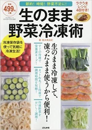 冷凍できる野菜できない野菜教えて下さい!
