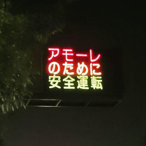 面白い電光掲示板の画像