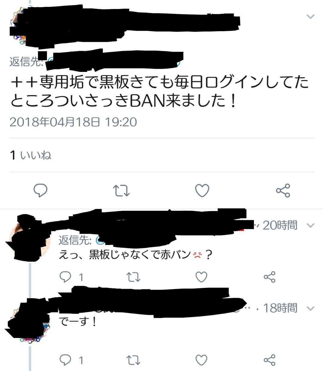 ポケモンGOをやっている人Part.22