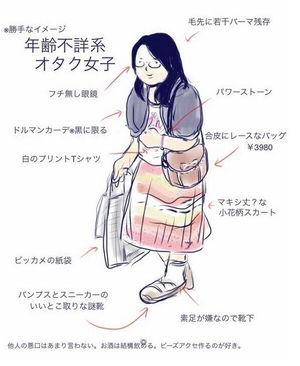 オタクファッションあるあるpart2