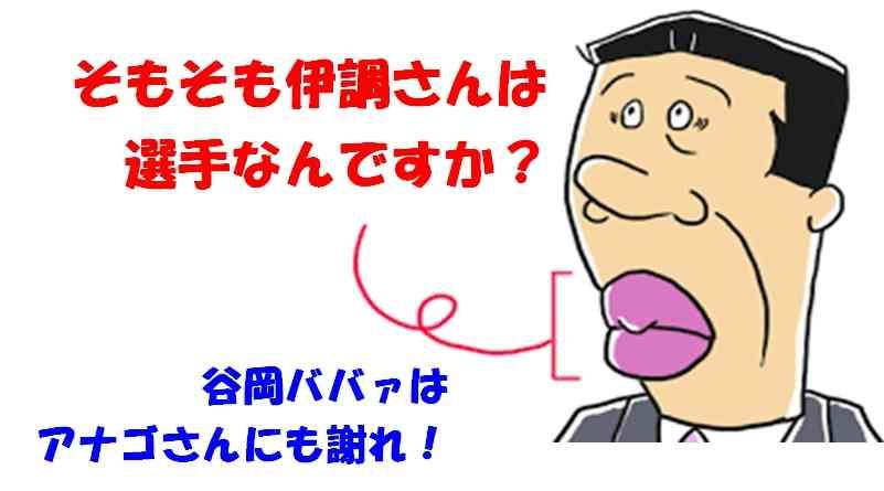 谷岡郁子至学館大学長が被害届 フジ番組男性に「つかまれ軽傷」
