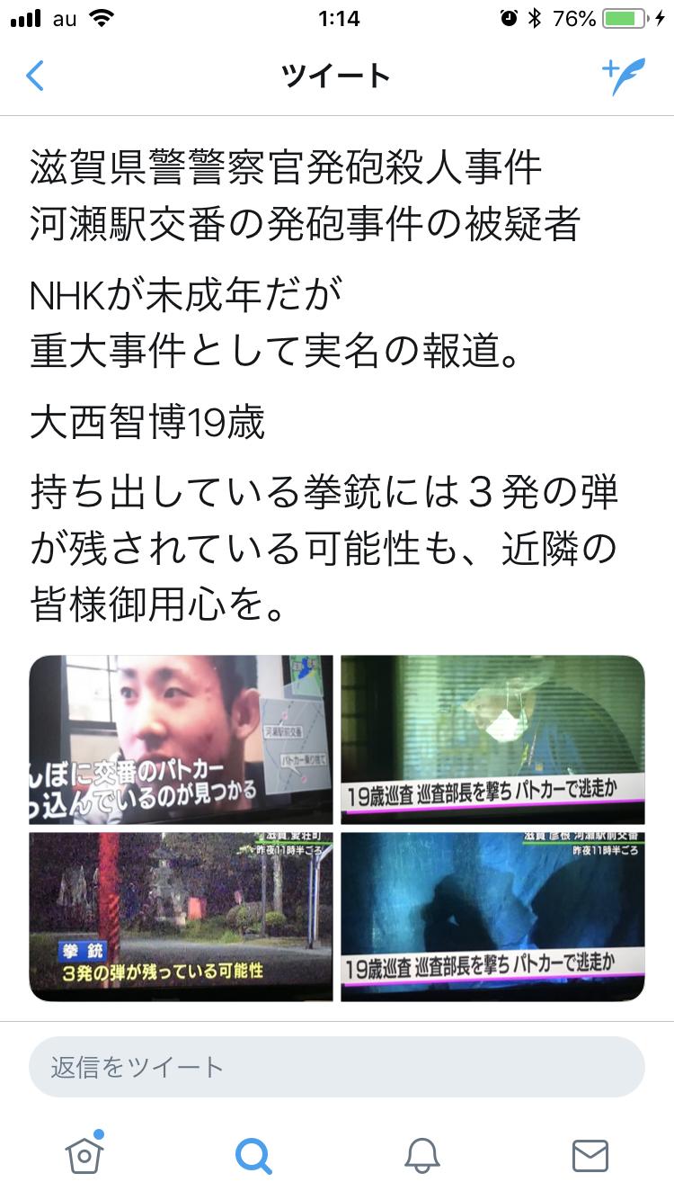 警察官撃たれる 撃ったのは警察官で逃走中 滋賀 彦根