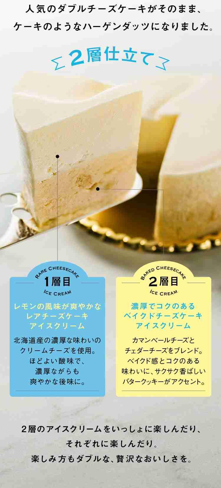 3種類のチーズが超濃厚! 期間限定ハーゲンダッツ「ダブルチーズケーキ」が登場!