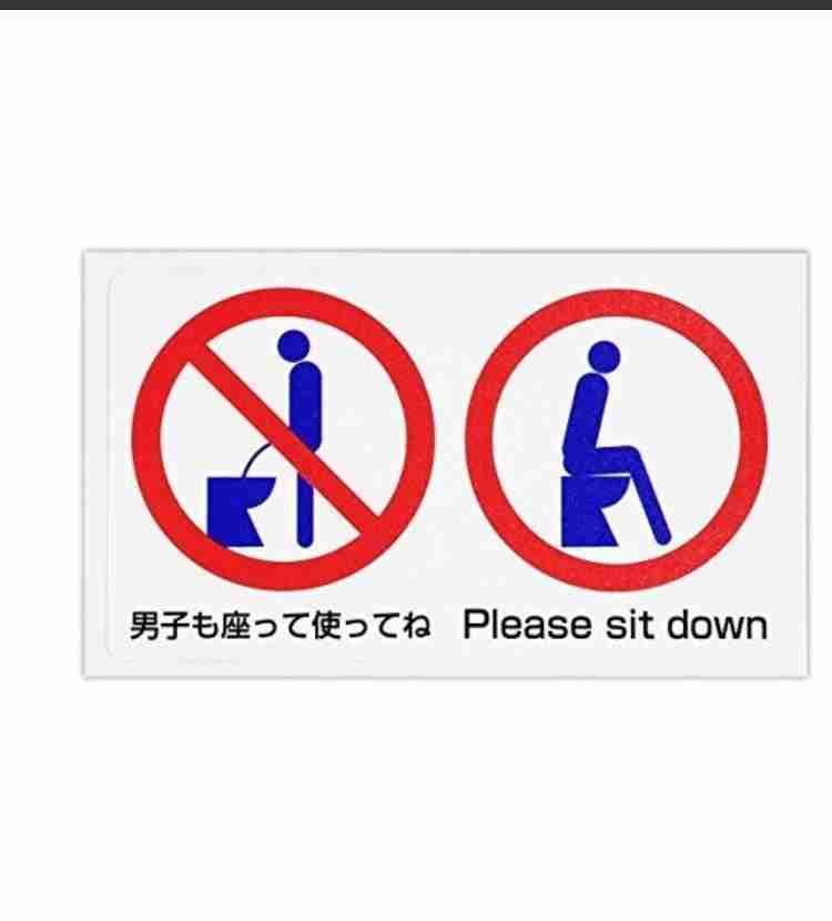 来客のトイレ事情(座ってほしい)
