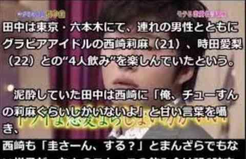 田中圭、男性からの告白経験明かす「寝込みを襲われそうに…」