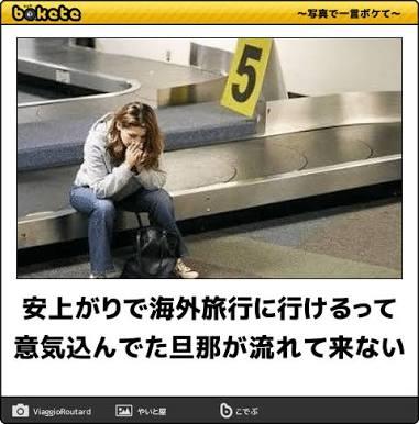 日本から出たことが無い人