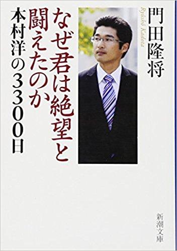 「人を殺めたら自分の命を」死刑制度について、光市母子殺害事件のご遺族である本村洋さんのコメントに反響『死刑制度は残すべき』