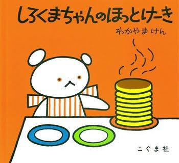 SKY-HI、声優初挑戦 話題の漫画『こぐまのケーキ屋さん』TVCM出演