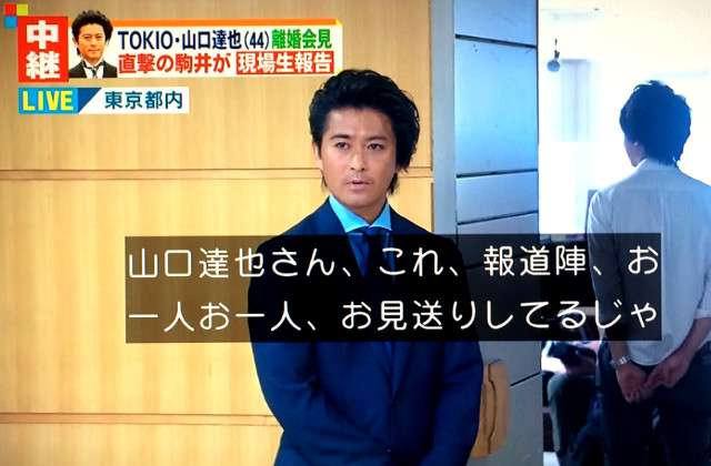 TOKIO・山口達也、強制わいせつ容疑で書類送検