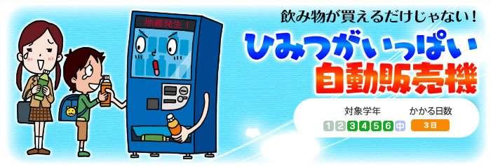 【ネタ】かっこいい自動販売機の購入の仕方