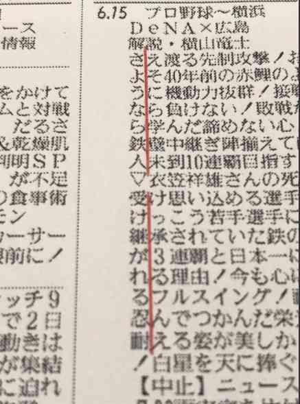 【訃報】「赤ヘル」の鉄人・衣笠祥雄氏が死去