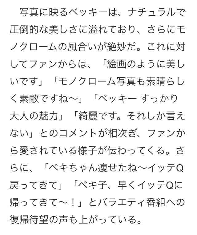 上戸彩、不仲説流れたベッキーは「変わらず友達」