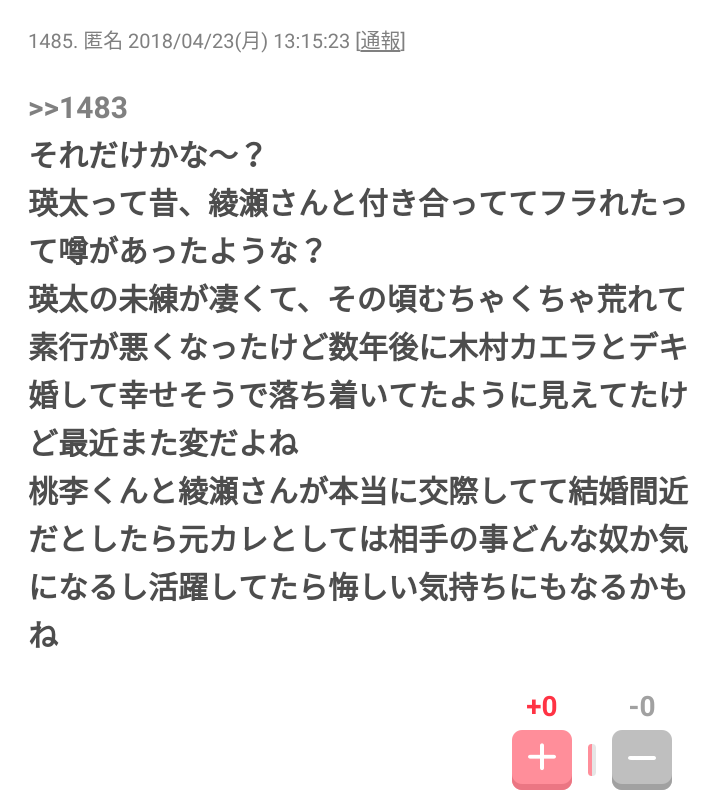 """関ジャニ∞・錦戸亮、瑛太から""""暴行報道""""――現場目撃者が語る「馬乗り」「ボコボコ」の真相"""