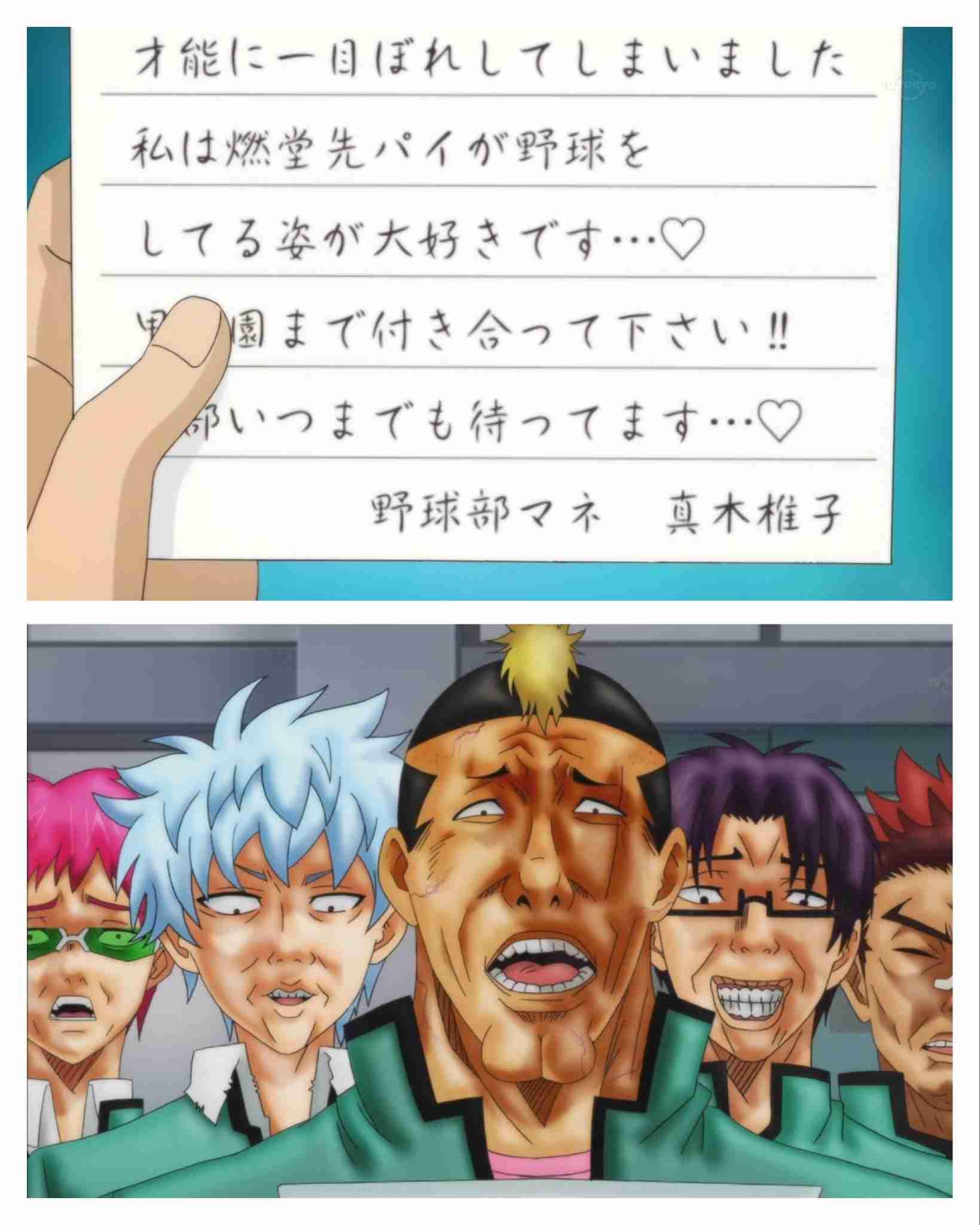 アニメ「斉木楠雄のΨ難」好きな人