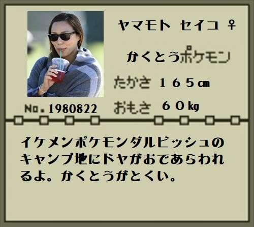 ポケモン図鑑風に有名人を紹介するトピ