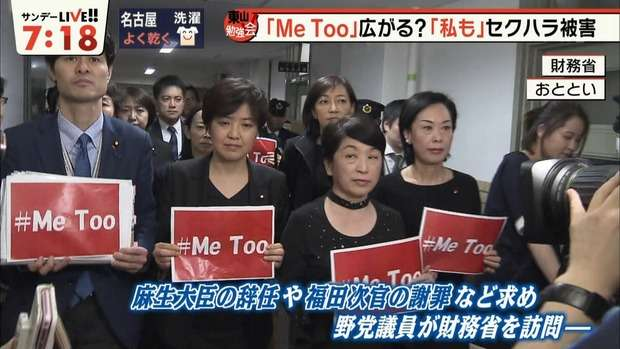 「マジ勘弁です」上司からのセクハラちっくなLINEと日々戦っている働き女子たちの#MeToo告白
