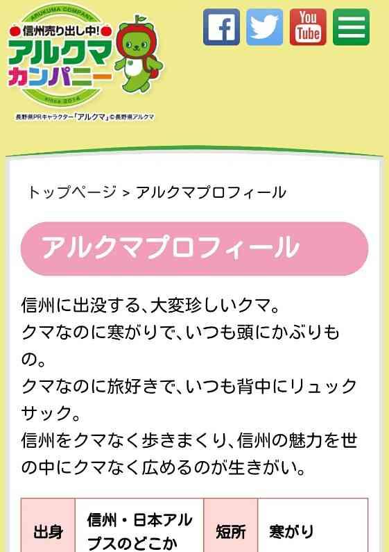 長野県を語ろう!