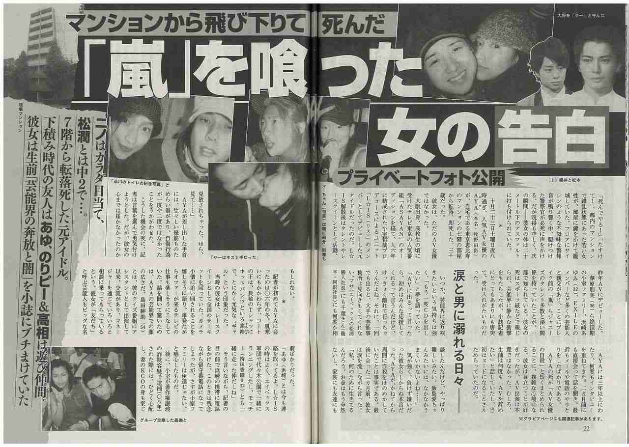 関ジャニ∞メンバー3人が一緒にライブ鑑賞 渋谷すばる脱退前に団結か