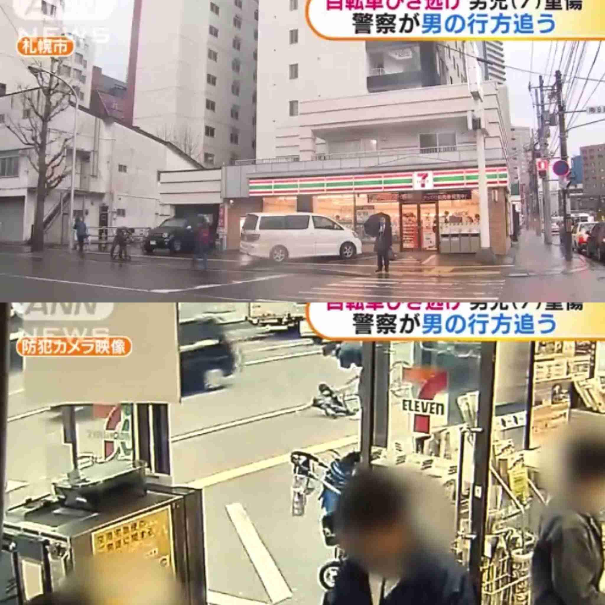 自転車でひき逃げ 7歳男児が重傷 札幌市