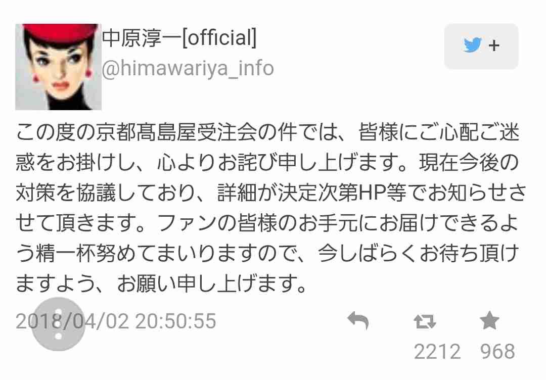 【ロリーナ】京都高島屋「転売目的かどうか確認できない。契約も成立してしまっている」として予定通り引き渡す