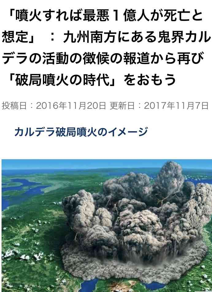 霧島連山 硫黄山で「噴火が発生」 気象庁