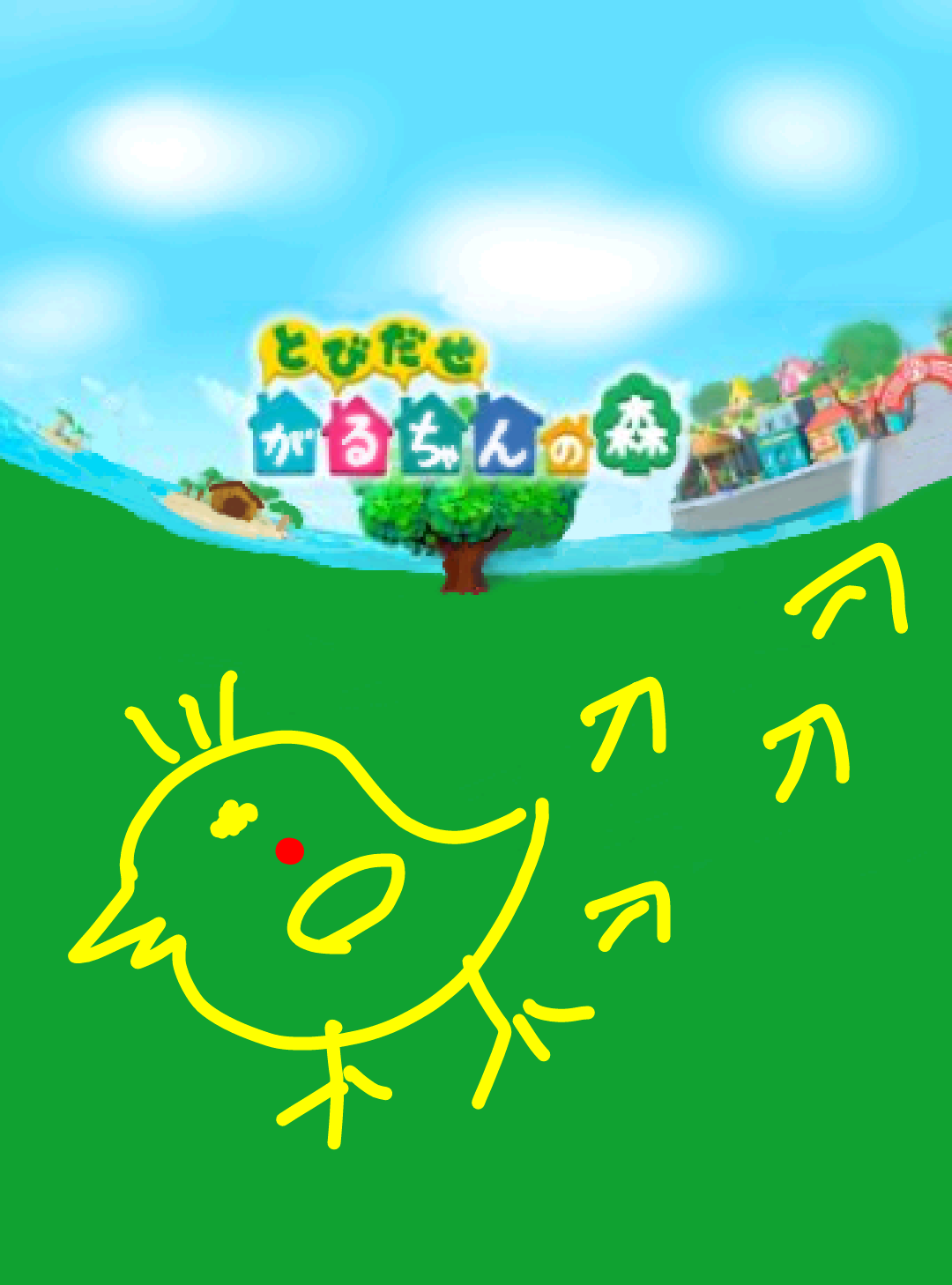 【お絵描き】がるちゃんの森【街づくり】