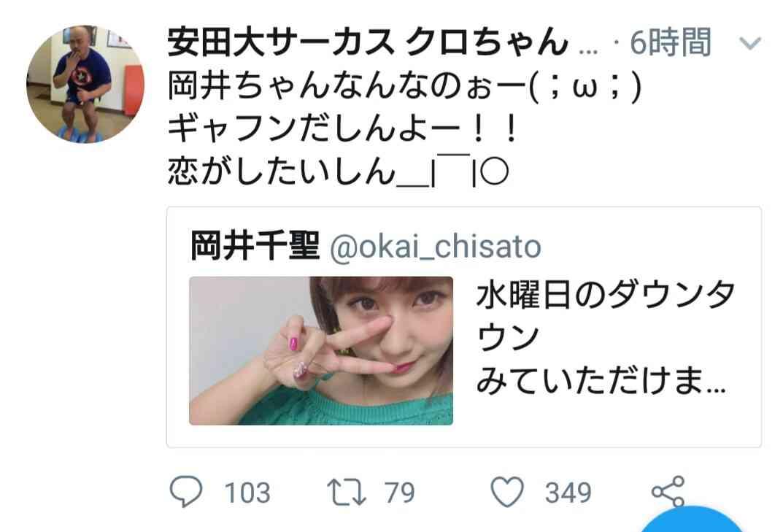 """元℃-ute岡井千聖、クロちゃんの""""口説きLINE""""公開"""