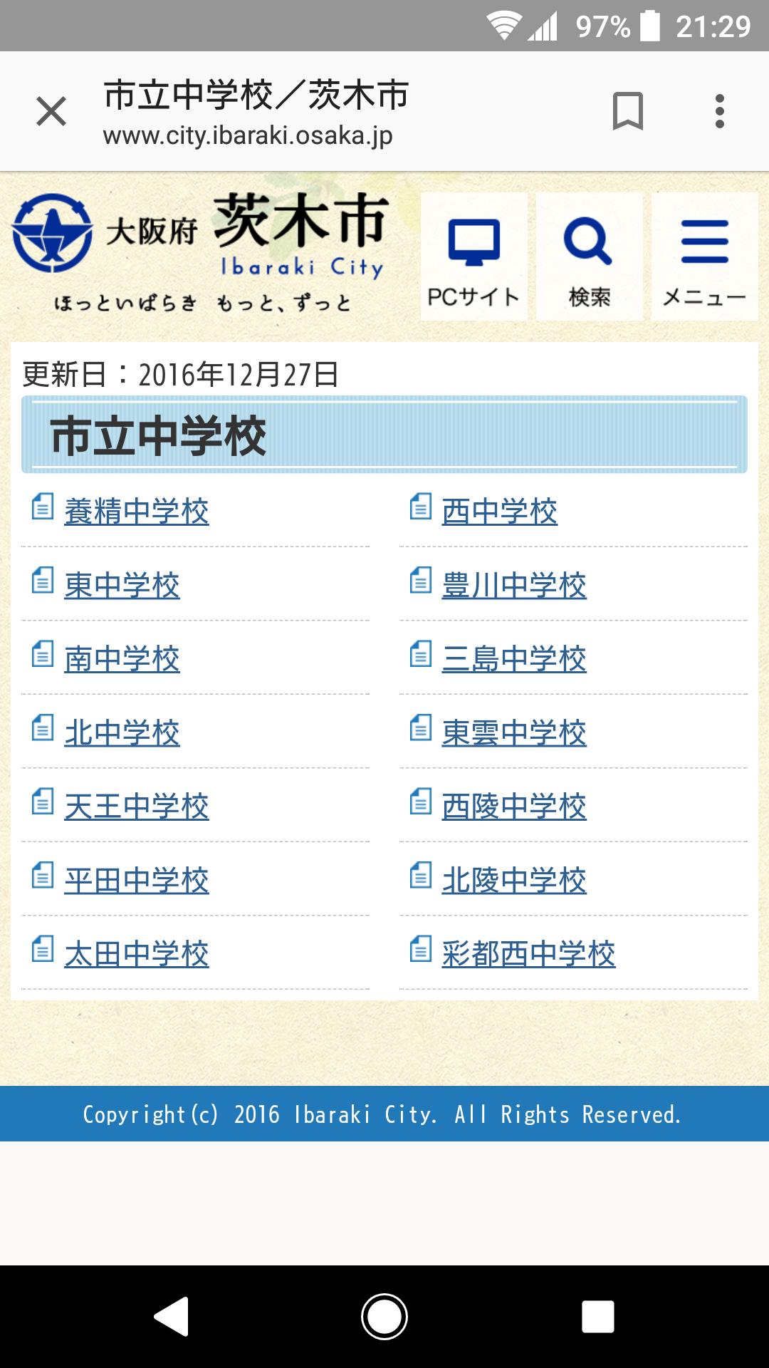 合格していたのに…内申書入力ミスで4人が大阪府立高不合格に 茨木市立中学校、132人分