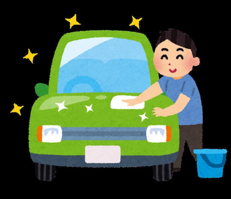 洗車はどの程度でしますか?