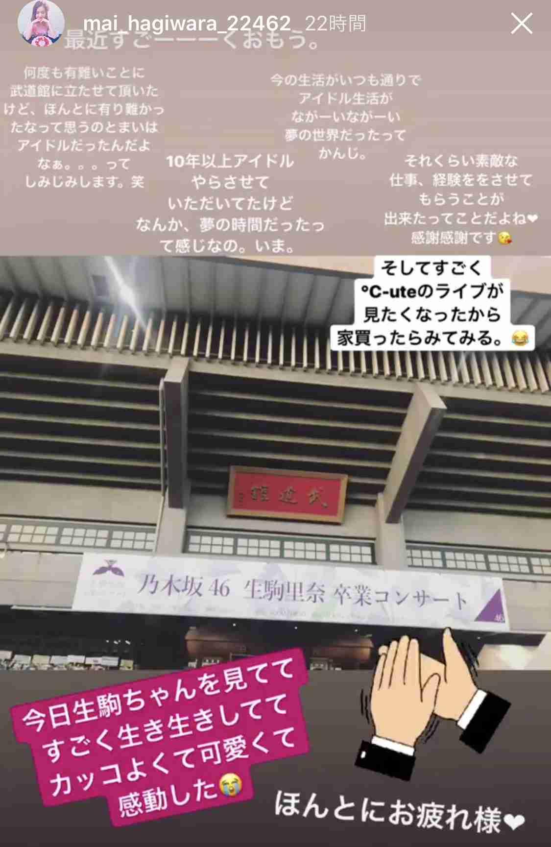 """渡辺麻友、親友・乃木坂46生駒里奈の卒業コンサート見届ける """"いこまゆ""""密着ショット公開"""