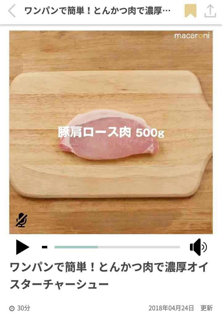 レシピアプリ