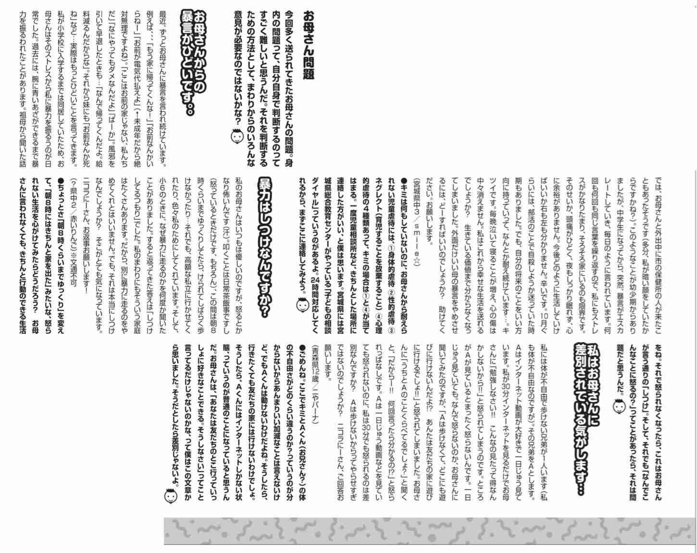 ニコラ編集部、「母親からの暴力」相談への回答について謝罪 無責任と批判受ける