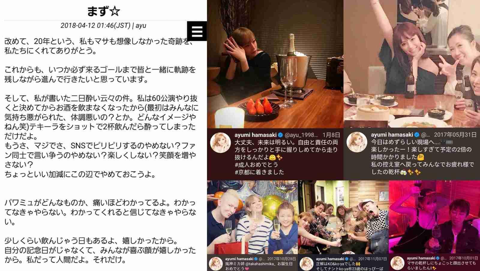 """浜崎あゆみが二日酔いツイートの経緯を説明! 「悪酔いは""""禁酒""""していたから」と釈明するも嘘がバレる!?"""