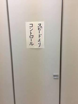 女子トイレの貼り紙に「そんな人いるの⁉」デリカシーのなさに絶句