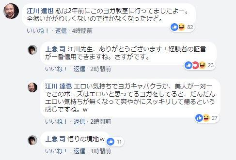 個室ヨガ店経営の庄司ゆうこ、文春砲に怒りの反論「記事はセクハラであり職業差別」