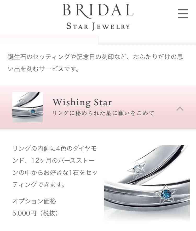 ペアリングや結婚指輪の内側の文字