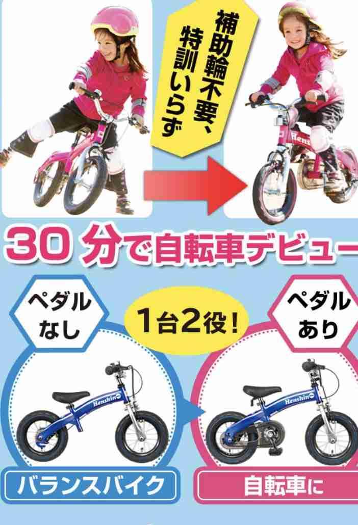 三輪車・バランスバイクの購入について