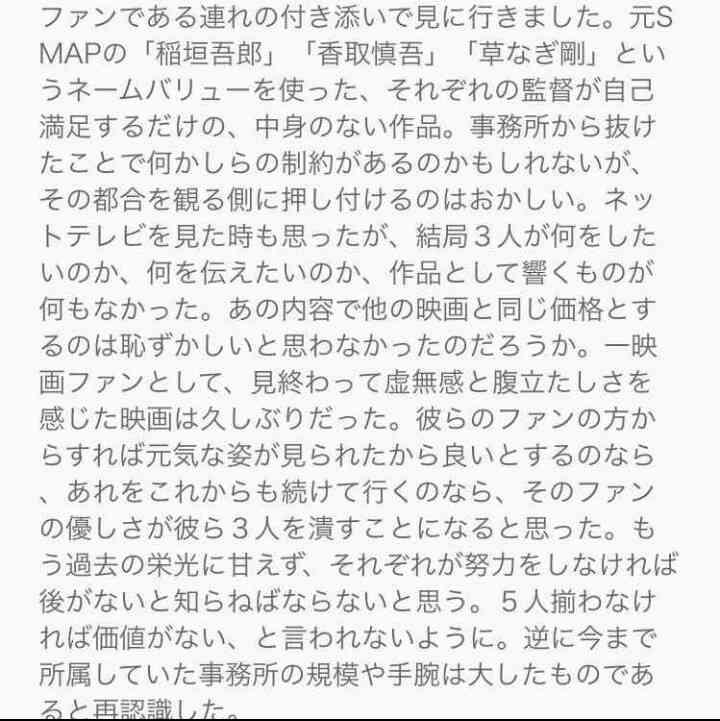 元SMAP映画「クソ野郎」、退席者続出で香取慎吾が「帰るな!」と激怒