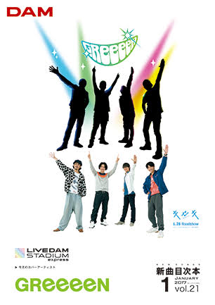 GReeeeN映画プロジェクト第2弾「愛唄」を発表 主演は横浜流星