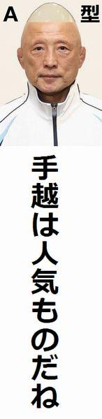 NEWS手越祐也、「片思いの人を100%振り向かせる方法」を伝授